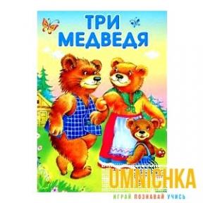 МАЛЕНЬКИЕ СКАЗОЧКИ. Три медведя