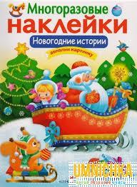 МНОГОРАЗОВЫЕ НАКЛЕЙКИ. Новогодние истории