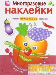 МНОГОРАЗОВЫЕ НАКЛЕЙКИ. Портреты из овощей и фруктов