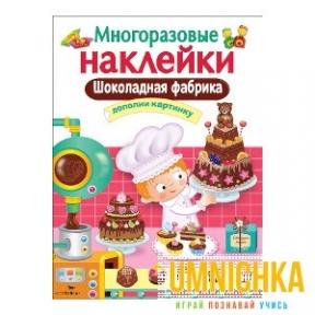 МНОГОРАЗОВЫЕ НАКЛЕЙКИ. Шоколадная фабрика