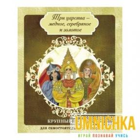 КРУПНЫЙ ШРИФТ для самостоятельного чтения. Три царства - медное, серебряное и золотое