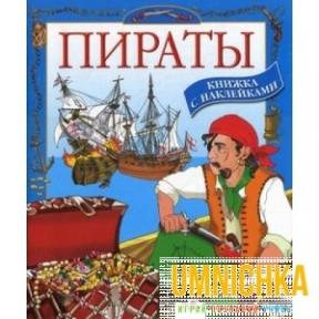 МОЯ ПЕРВАЯ энциклопедия с наклейками. Пираты