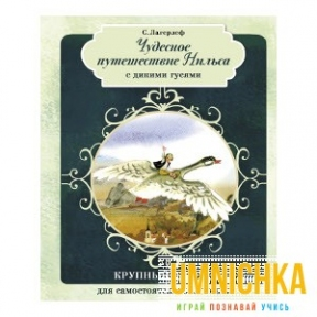 КРУПНЫЙ ШРИФТ для самостоятельного чтения. Чудесное путешествие Нильса с дикими гусями