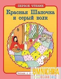 ПЕРВОЕ ЧТЕНИЕ. Читаем с подсказками. Красная Шапочка и серый волк