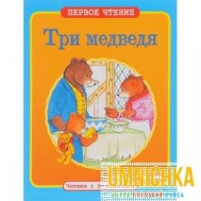 ПЕРВОЕ ЧТЕНИЕ. Читаем с подсказками. Три медведя