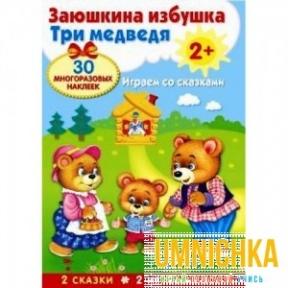ПЛАКАТ-ИГРА. Заюшкина избушка и Три медведя