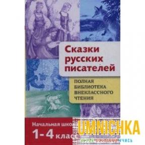 Полная Библиотека внеклассного  чтения. Сказки русских писателей