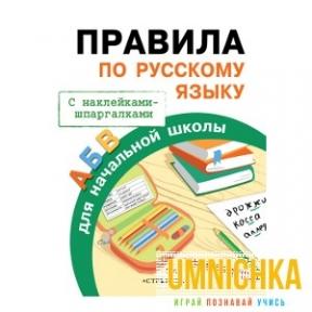 ПРАВИЛА ДЛЯ НАЧАЛЬНОЙ ШКОЛЫ. Правила по русскому языку