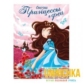 Принцессы и феи. Сказки принцессы и феи