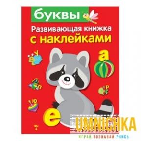 Развивающая книжка с наклейками. . Буквы