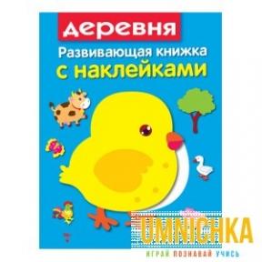 Развивающая книжка с наклейками. . В деревне