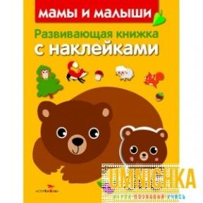 Развивающая книжка с наклейками. . Мамы и малыши