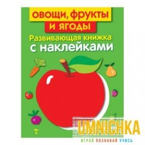 Развивающая книжка с наклейками. . Овощи, фрукты и ягоды