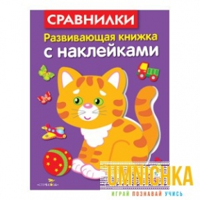 Развивающая книжка с наклейками. . Сравнилки