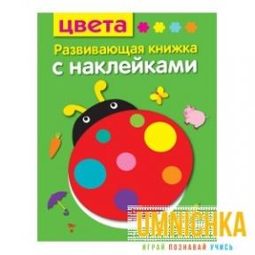 Развивающая книжка с наклейками. . Цвета