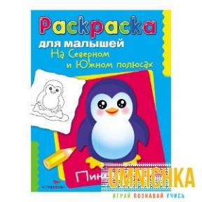 РАСКРАСКА ДЛЯ МАЛЫШЕЙ. На Северном и Южном полюсах. Пингвиненок