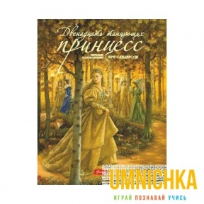 Двенадцать танцующих принцесс. Сказка. 2-е изд., стереотип. Сандерсон Руф