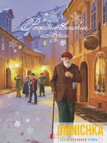 Рождественские истории. М.Миклош