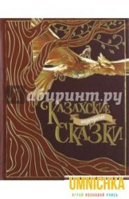 Казахские народные сказки. Г.Акжолова