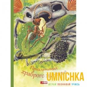 Приключения храброго муравья. В.А. Кастрючин.