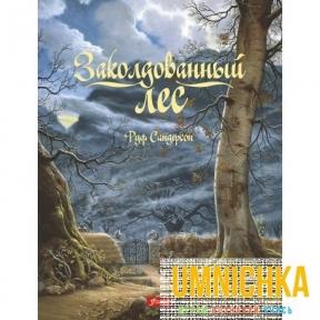 Заколдованный лес. Сказка. 2-е изд. стереотип. Сандерсон Руф.
