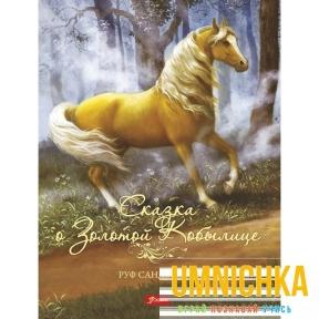 Сказка о золотой кобылице. Сказка. 2-е изд., стереотип. Сандерсон Руф.