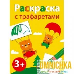 РАСКРАСКА С ТРАФАРЕТАМИ. Выпуск 2