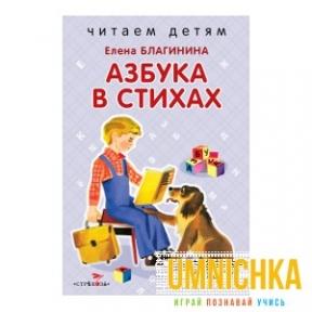 Читаем детям. Азбука в стихах -  Новое издание