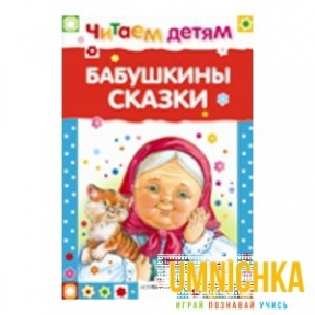 Читаем детям. Бабушкины сказки
