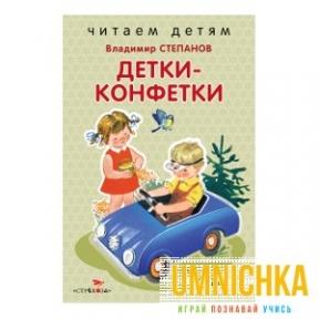 Читаем детям. Детки-конфетки