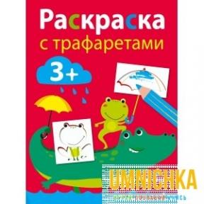 РАСКРАСКА С ТРАФАРЕТАМИ. Выпуск 3