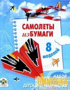 Самолеты из бумаги. 8 моделей