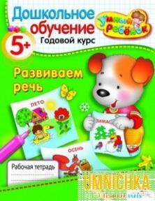 УМНЫЙ ребёнок 5+. Развиваем речь