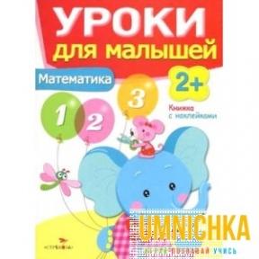 Уроки для малышей 2+. Математика