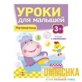Уроки для малышей 3+. Математика