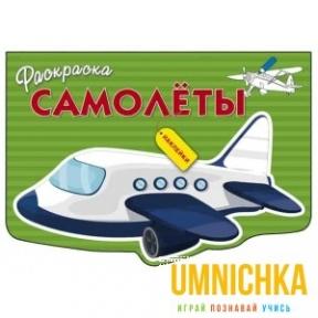 РАСКРАСКА С НАКЛЕЙКАМИ. Самолеты