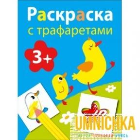 РАСКРАСКА С ТРАФАРЕТАМИ. Выпуск 1