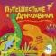 Волшебные трафареты. Путешествие к динозаврам