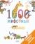 Главная книга малыша. 1000 животных