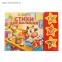Книга «Стихи для малышей», 3 музыкальные кнопки, 6 страниц