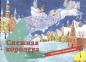 Книжка-панорамка. Снежная королева. Автор: Андерсен Х.-К.