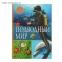 Популярная детская энциклопедия. Подводный мир