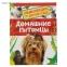 Энциклопедия для детского сада. Домашние питомцы